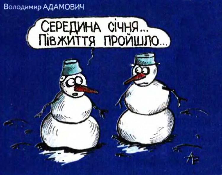 Малюнок  про сніговика, січень журнал перець