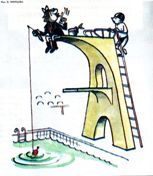 Малюнок  про басейн, рибалок журнал перець