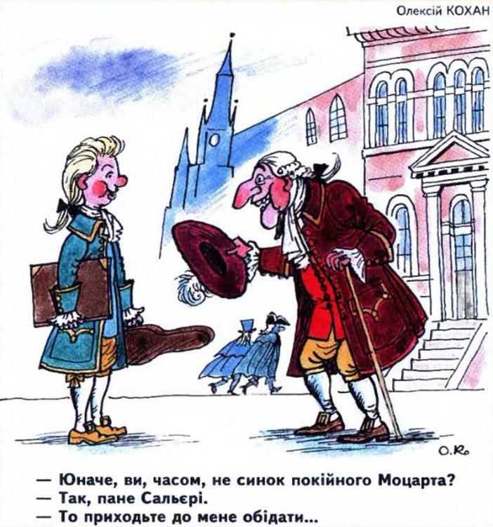 Малюнок  про сальєрі, моцарта, цинічний журнал перець