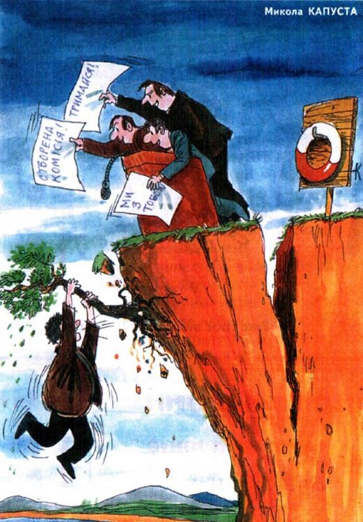 Малюнок  про бюрократів, чорний журнал перець