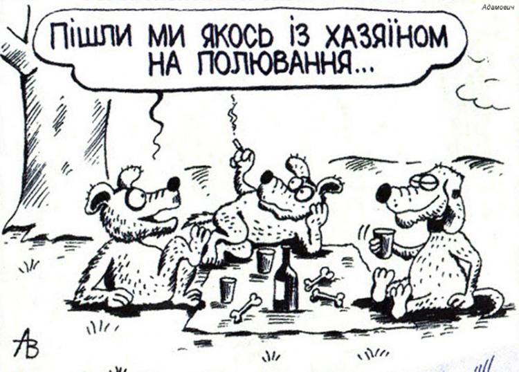 Малюнок  про собак, полювання журнал перець