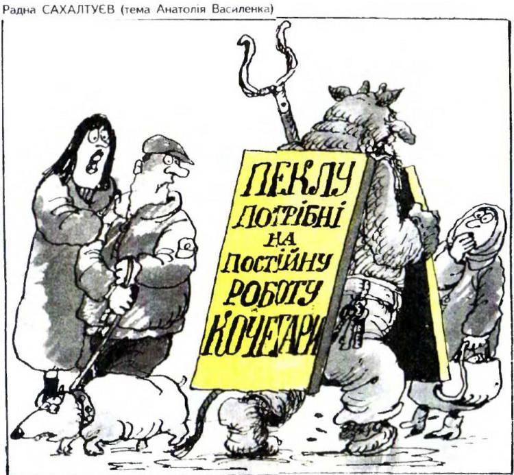 Малюнок  про чорта, оголошення журнал перець