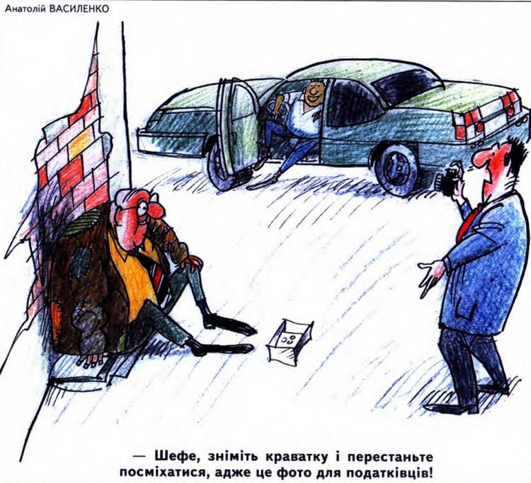 Малюнок  про начальника, фотографію, податкову інспекцію журнал перець