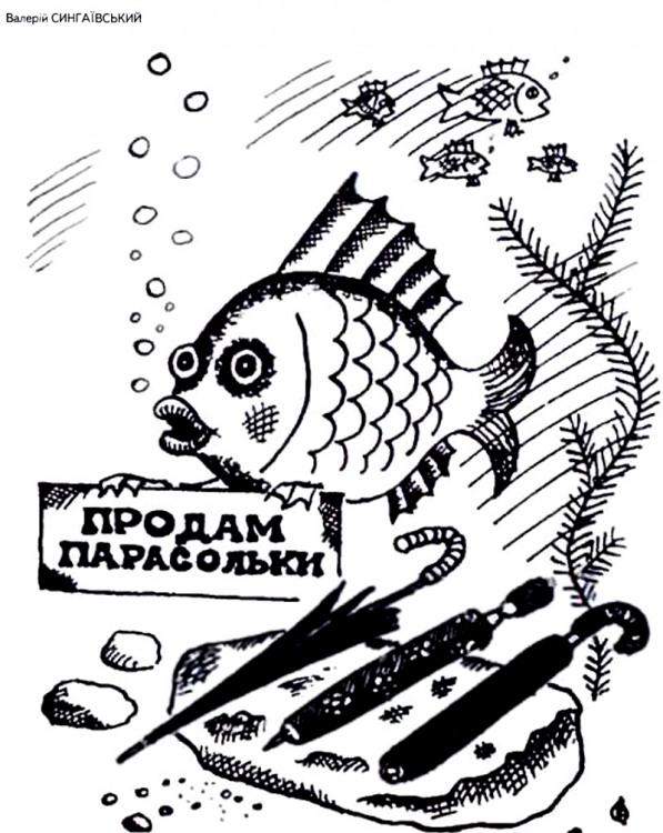 Малюнок  про рибу, парасольку, сатиру журнал перець