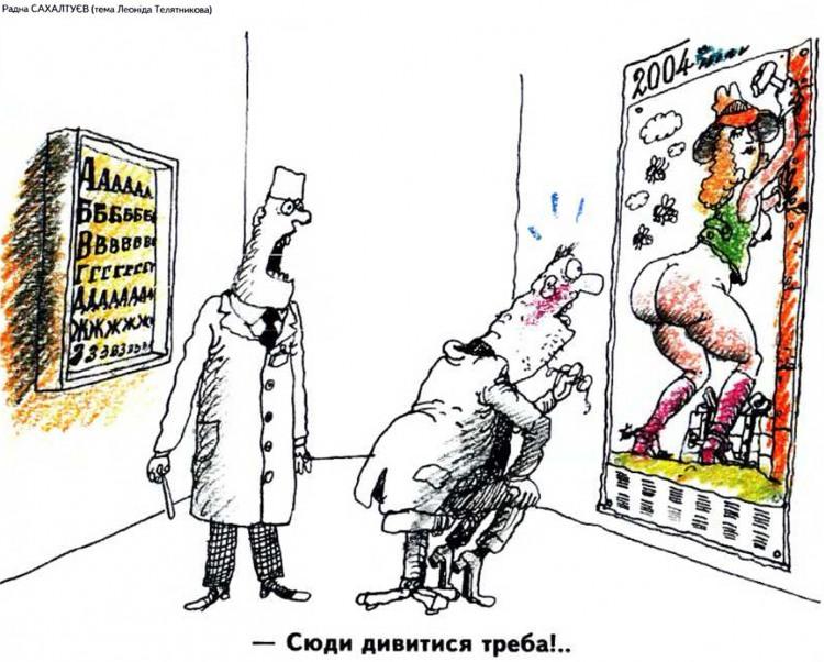 Малюнок  про офтальмологів, сідниці, вульгарний журнал перець