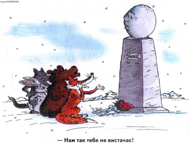Малюнок  про колобка, пам'ятник журнал перець