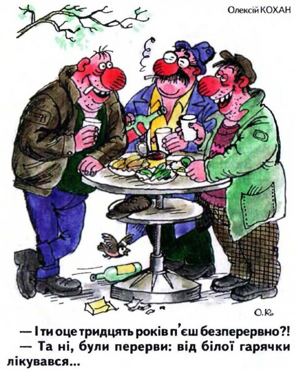 Малюнок  про п'яниць, білу гарячку журнал перець