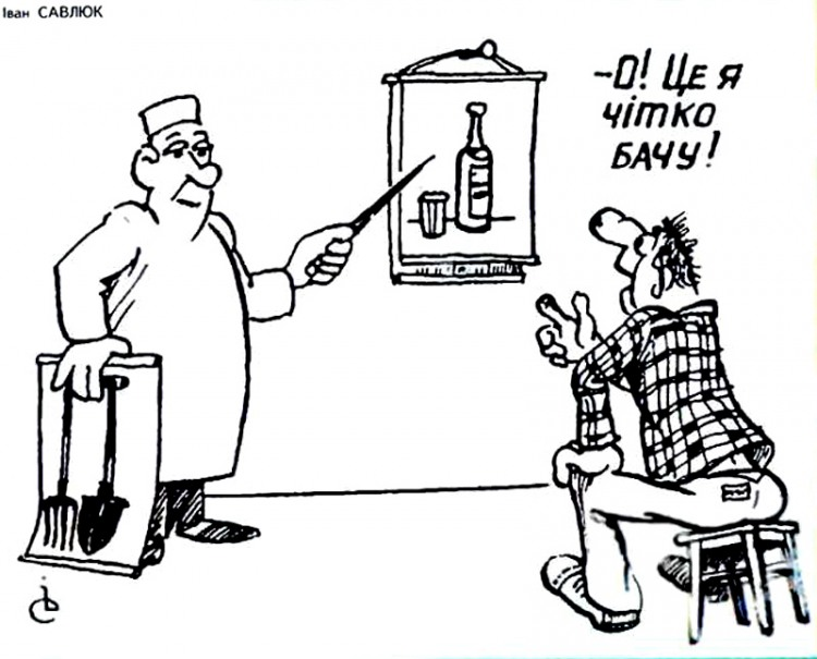 Малюнок  про офтальмологів, пляшку журнал перець