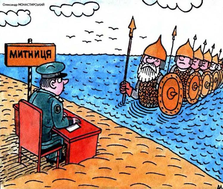 Малюнок  про митницю, богатирів журнал перець