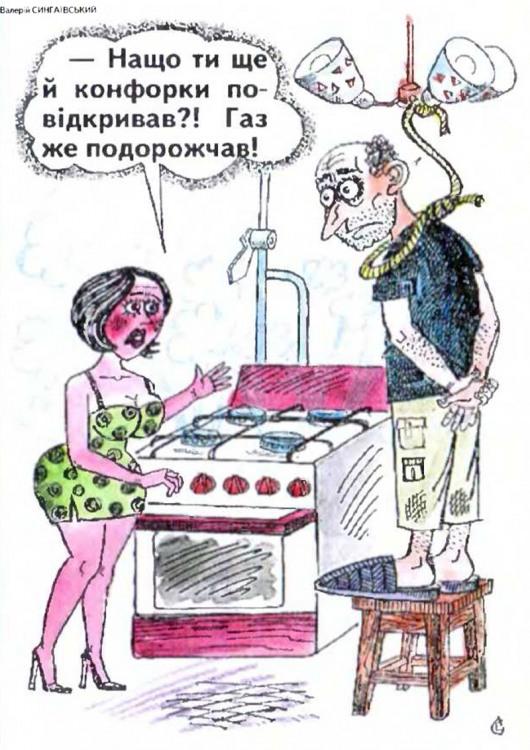 Малюнок  про самогубство, газ, чоловіка, дружину, цинічний, чорний журнал перець