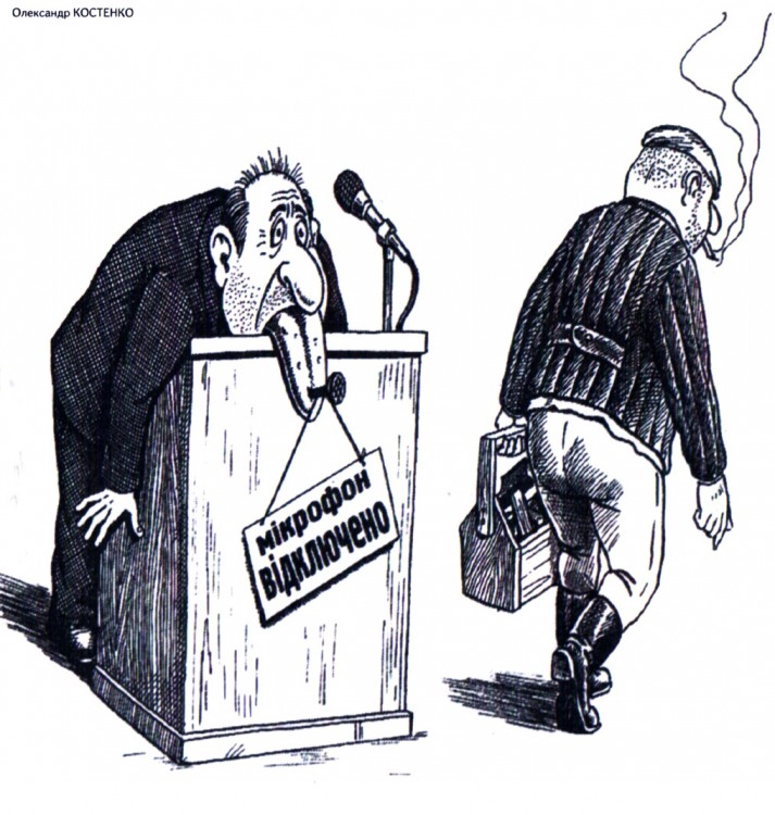 Малюнок  про ораторів, політиків, язика, мікрофон, чорний журнал перець