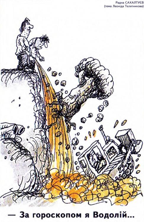 Малюнок  про сечовипускання, гороскоп, огидний журнал перець