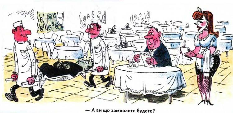 Малюнок  про ресторан, чорний журнал перець