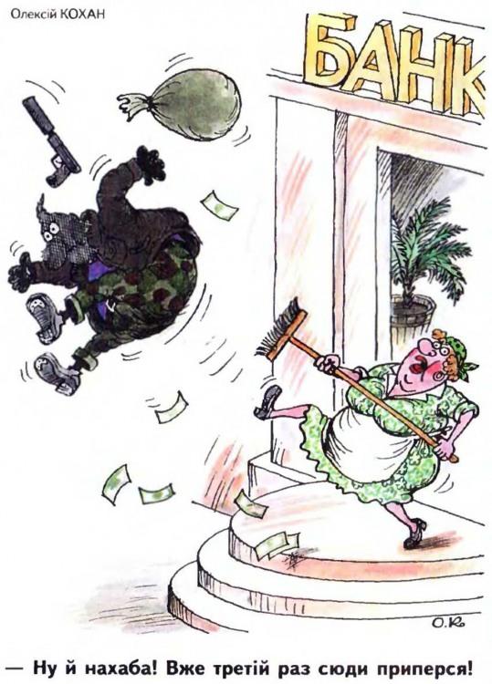 Малюнок  про пограбування, прибиральниць, банк журнал перець