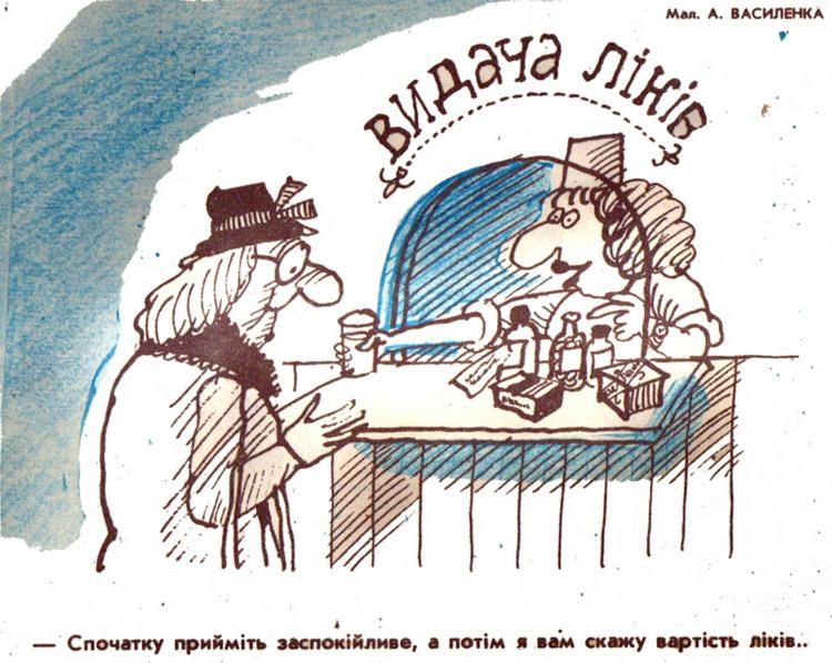 Малюнок  про аптеку, ліки, ціни журнал перець