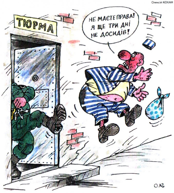 Малюнок  про в'язницю журнал перець
