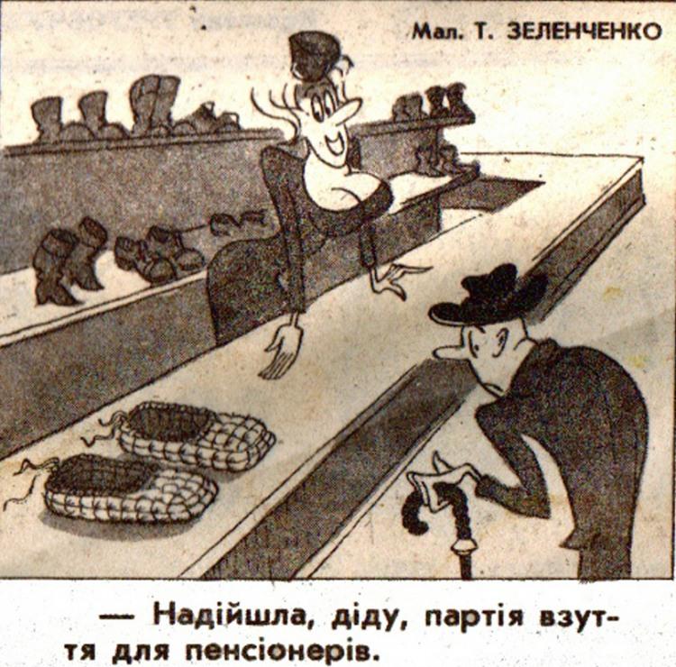 Малюнок  про пенсіонерів, взуття, діда, цинічний журнал перець