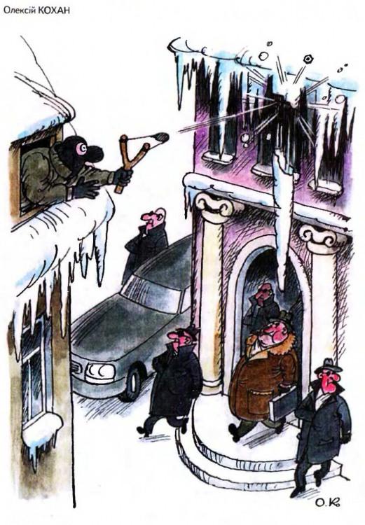 Малюнок  про кілерів, рогатки, бурульки, чорний журнал перець