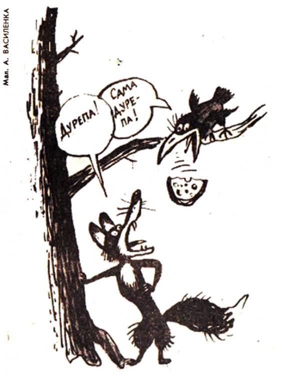 Малюнок  про ворону, лисицю, сир, дур журнал перець