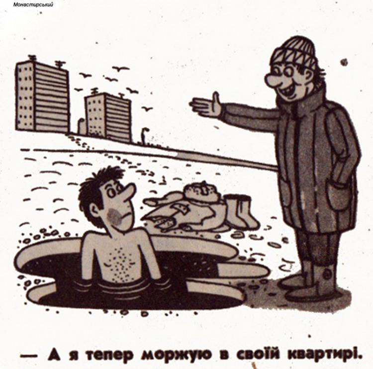 Малюнок  про моржів, холод, квартиру журнал перець