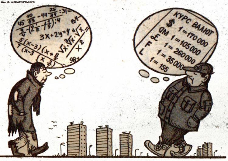 Малюнок  про розрахунок, математику, арифметику журнал перець