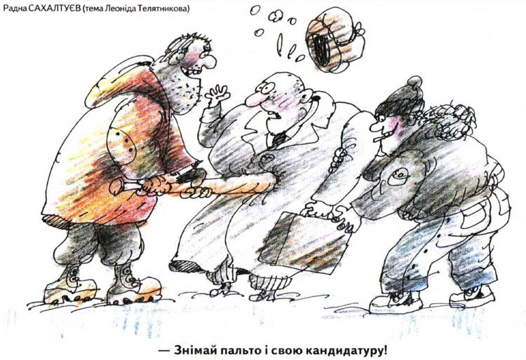 Малюнок  про гопників, пограбування, вибори журнал перець