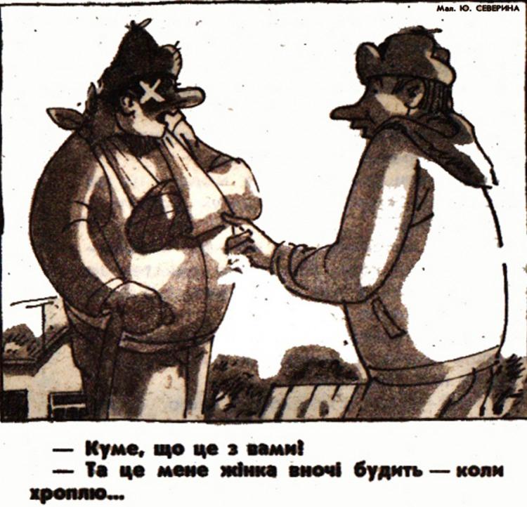 Малюнок  про кумів, хропіння, чорний журнал перець