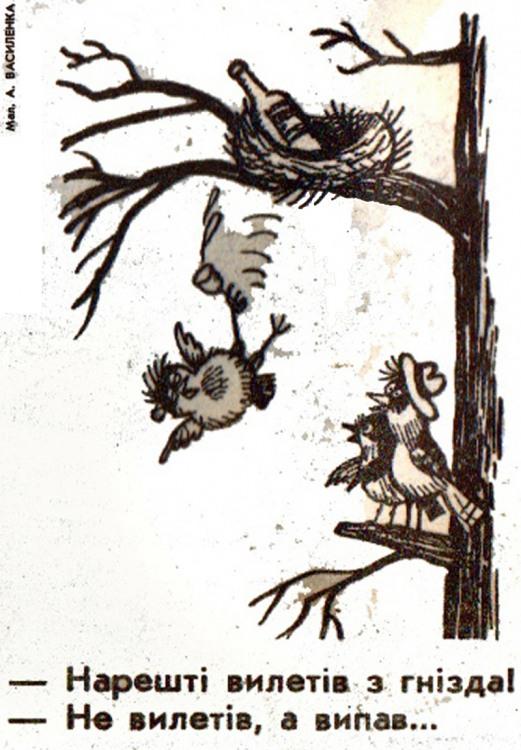 Малюнок  про птахів, алкоглоль журнал перець