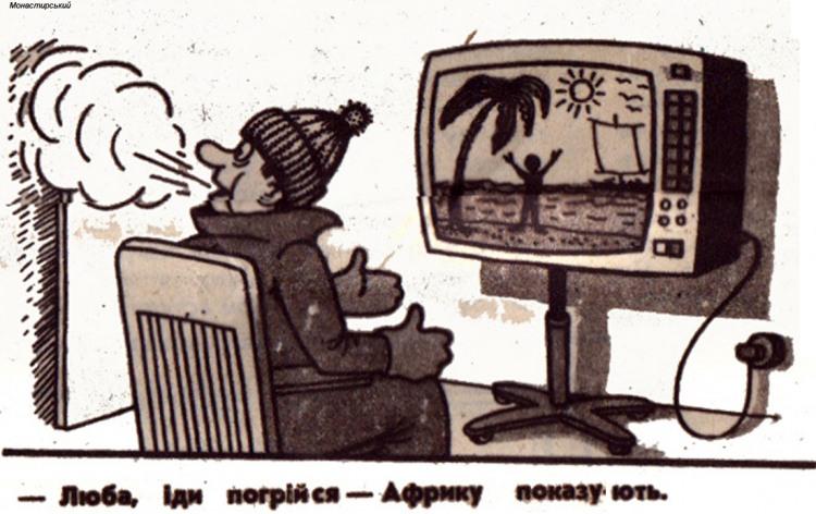 Малюнок  про телевізор, холод журнал перець