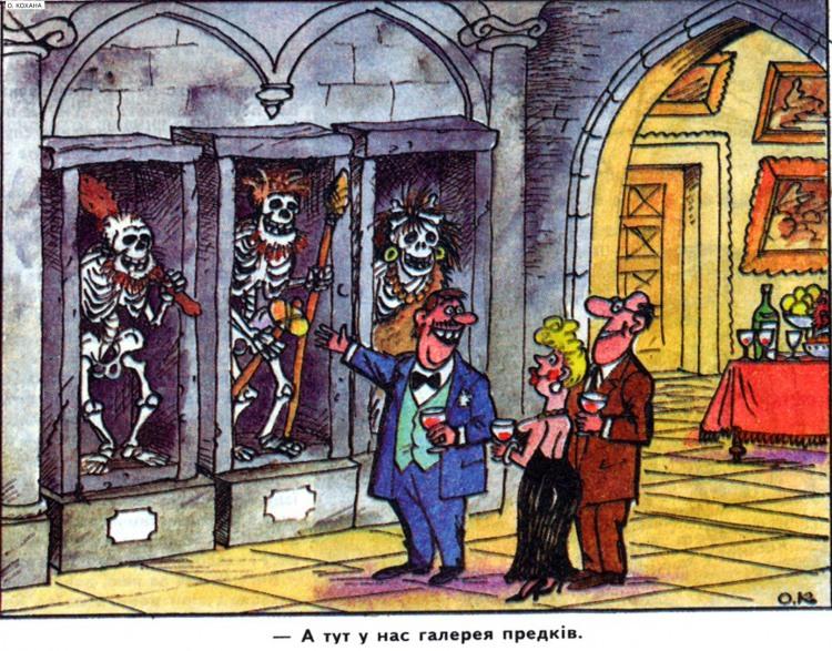 Малюнок  про пращурів, скелет, чорний журнал перець