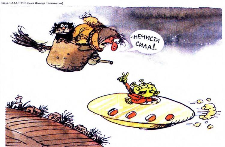 Малюнок  про нло, бабу-ягу журнал перець