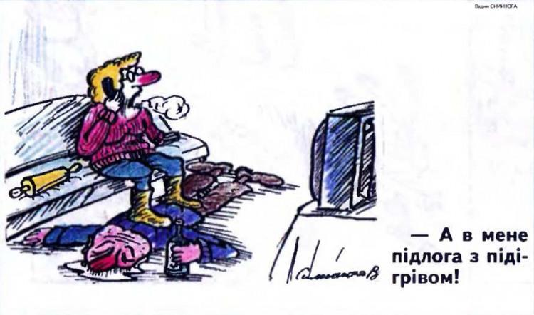 Малюнок  про чоловіка, дружину, п'яних, жорстокий, чорний журнал перець