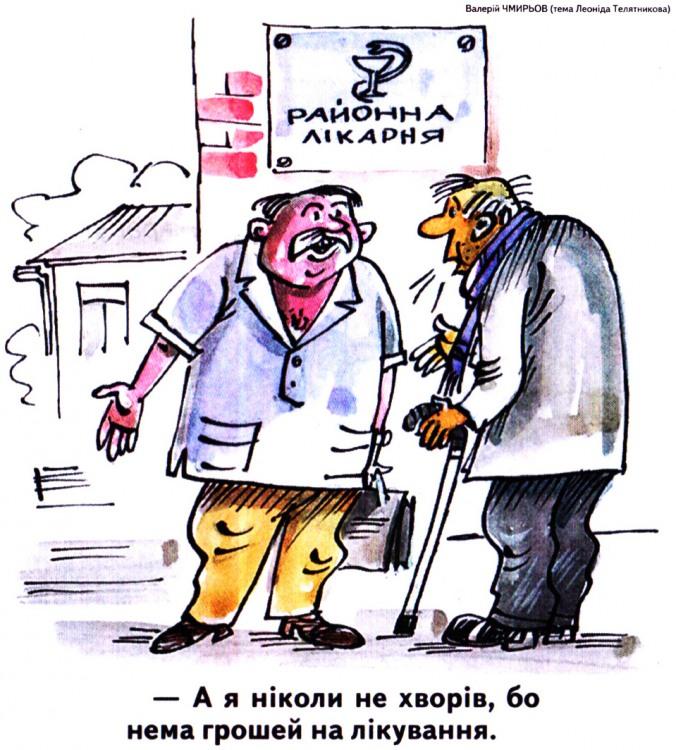 Малюнок  про лікарню, діда журнал перець