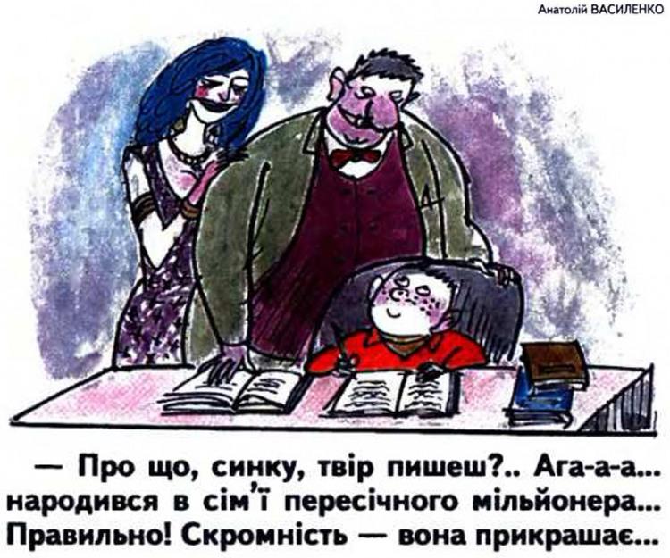 Малюнок  про твір, сина, мільйонерів, скромність журнал перець
