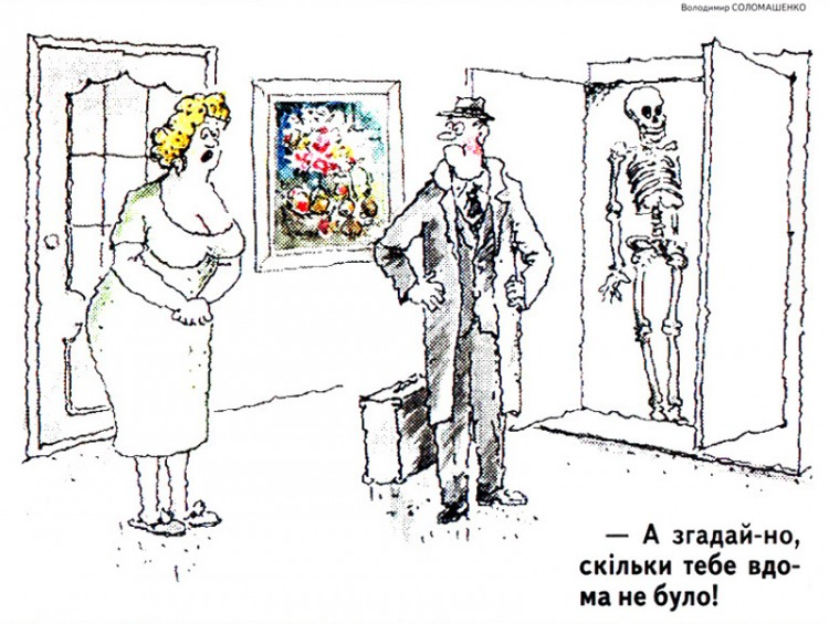 Малюнок  про шафу, скелет, чоловіка, дружину журнал перець