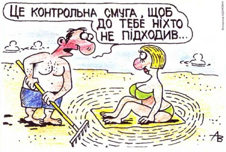 Малюнок  про чоловіка, дружину, пляж, ревнощі журнал перець
