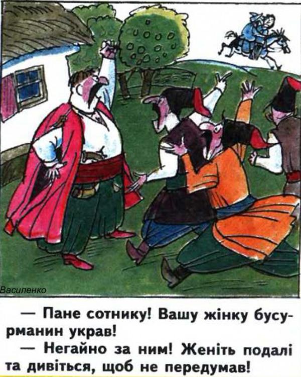 Малюнок  про дружину, козаків журнал перець