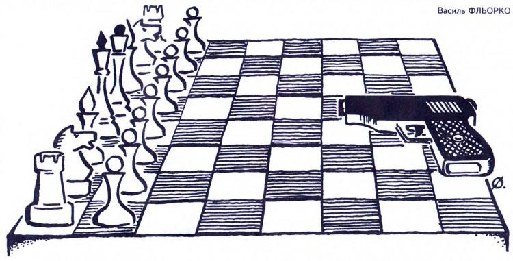 Малюнок  про шахи, зброю журнал перець