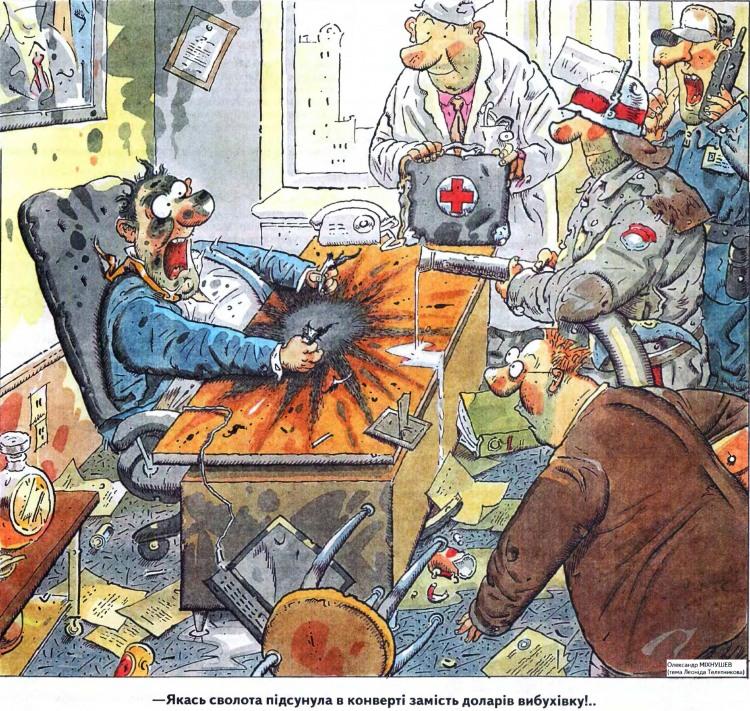Малюнок  про чиновників, конверт, бомбу, хабарі, чорний журнал перець