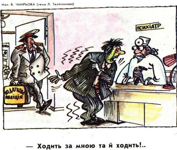 Малюнок  про податкову інспекцію, психіатрів журнал перець