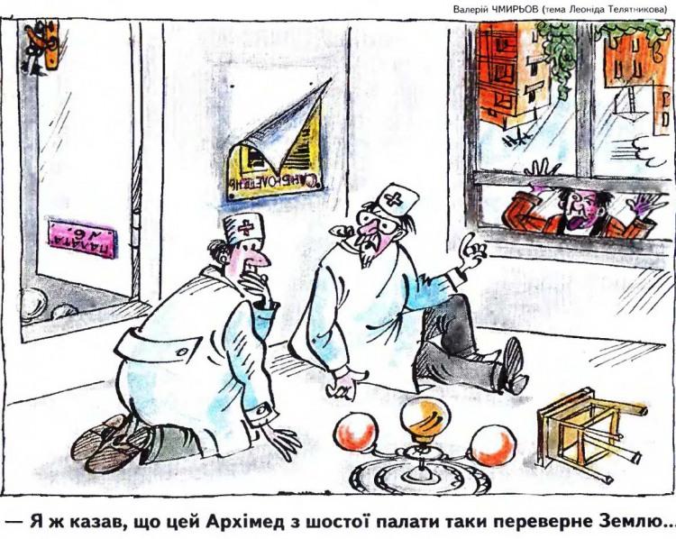 Малюнок  про божевільних, психіатричну лікарню, психіатрів журнал перець