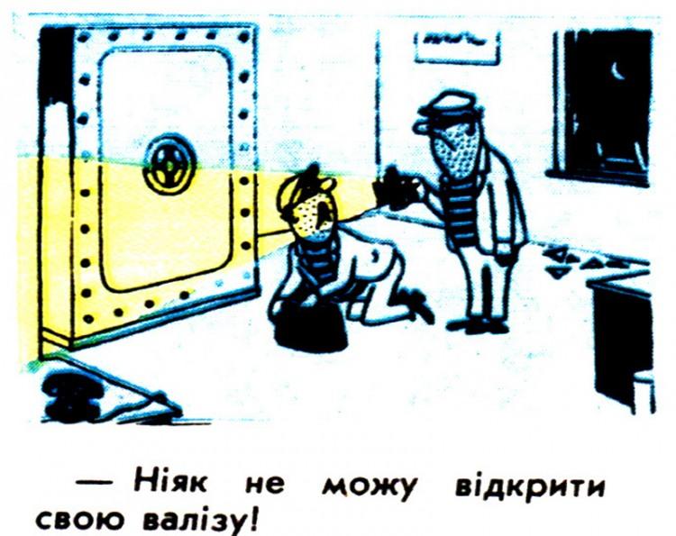 Малюнок  про пограбування, сейф журнал перець