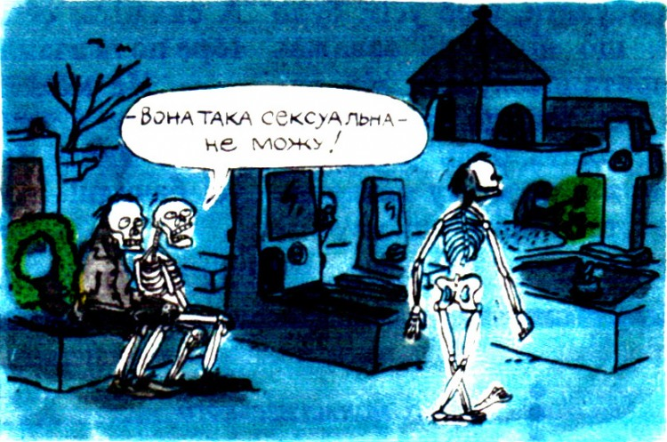 Малюнок  про скелет, сексуальність, чорний журнал перець