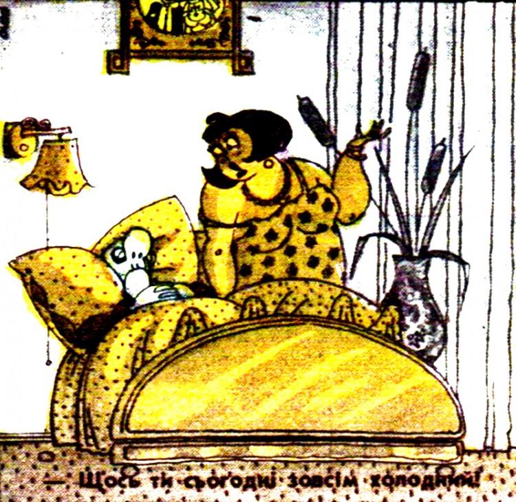Малюнок  про чоловіка, дружину, чорний журнал перець