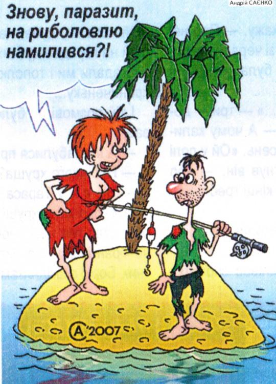 Малюнок  про безлюдний острів, чоловіка, дружину, риболовлю журнал перець