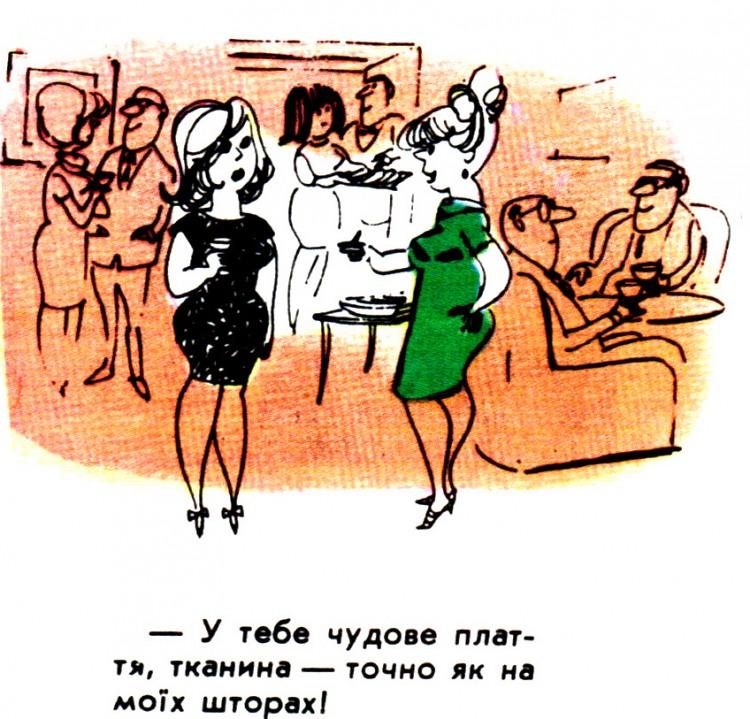 Малюнок  про сукню, жінок, цинічний журнал перець