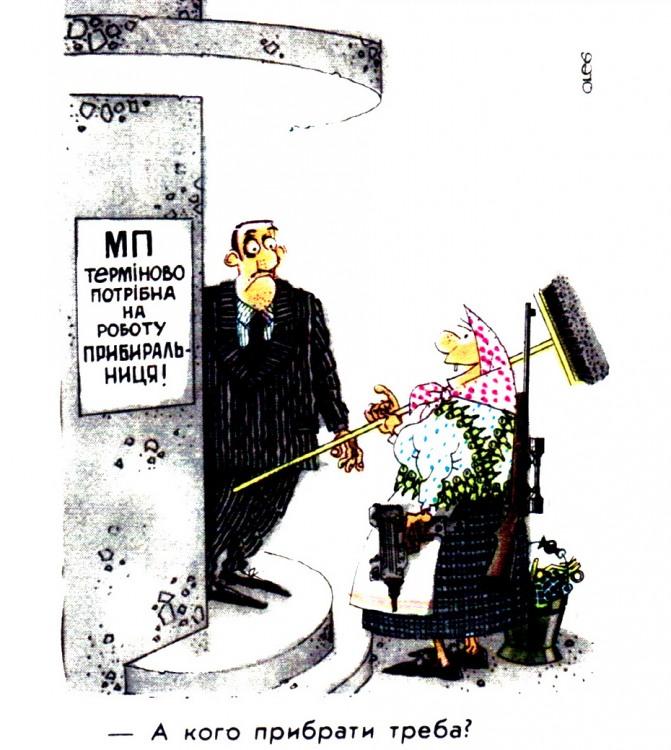 Малюнок  про прибиральниць, чорний журнал перець