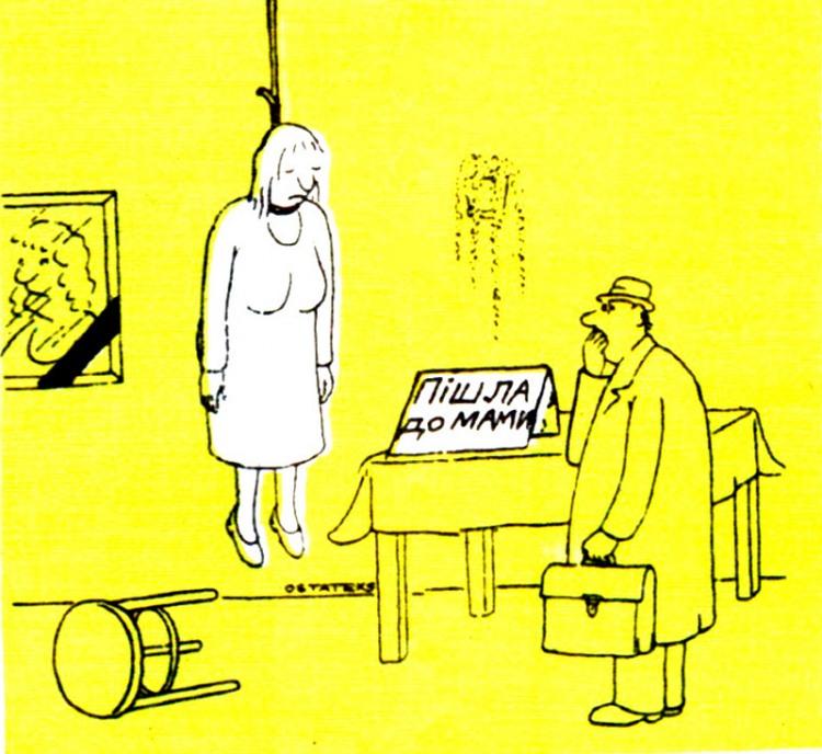 Малюнок  про самогубство, цинічний, чорний, жорстокий журнал перець