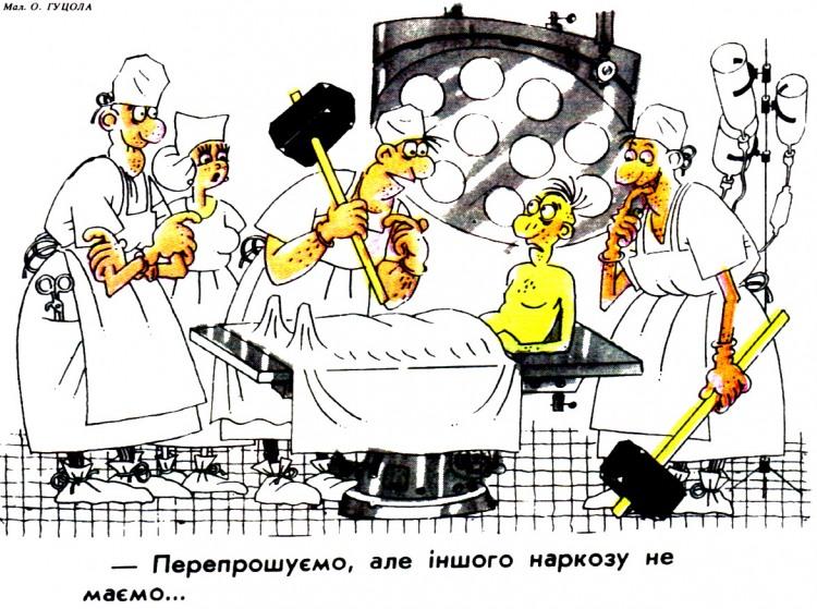 Малюнок  про наркоз, лікарів, чорний журнал перець
