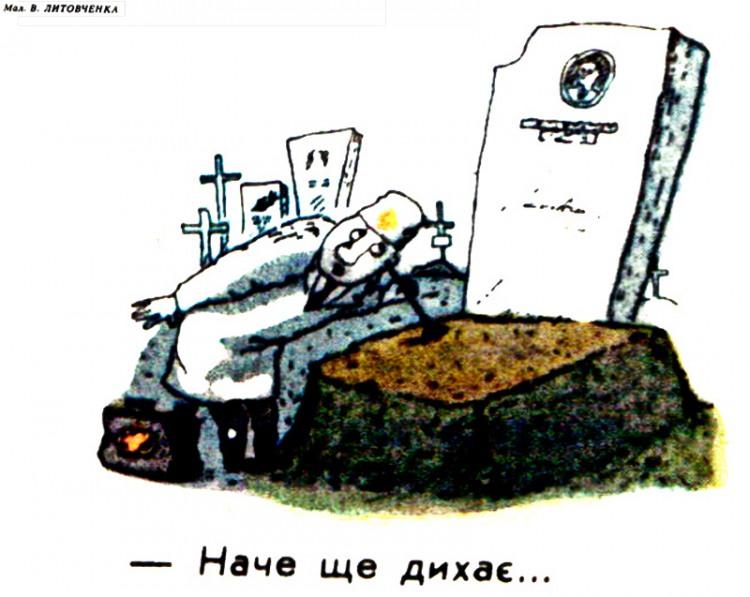 Малюнок  про кладовище, лікарів, чорний журнал перець